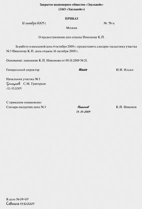 приказ о подчинении сотрудников образец img-1